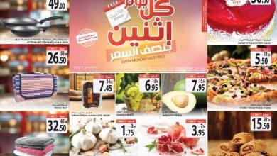 Photo of عروض المزرعة الجنوبية الاثنين 31 اغسطس 2020 / 12 محرم 1442 – عروض نصف السعر