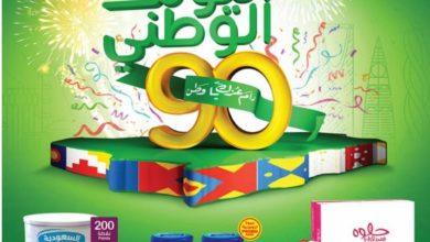 Photo of عروض اليوم الوطني 90 : عروض كارفور السعودية الأربعاء 16 سبتمبر 2020 / 28 محرم 1442