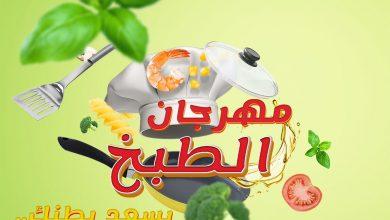 Photo of عروض بنده الأسبوعية الأربعاء 2 سبتمبر 2020 /14 محرم 1442 هجري – مهرجان الطبخ