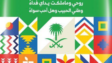 Photo of عروض الجزيرة لهذا الأسبوع 17 سبتمبر 2020 / 29 محرم 1442 – عروض اليوم الوطني 90