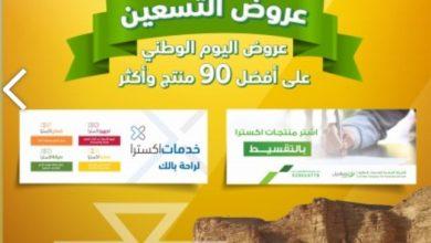 Photo of عروض اكسترا السعودية الخميس 24 سبتمبر 2020 / 7 صفر 1442 – عروض اليوم الوطني 90