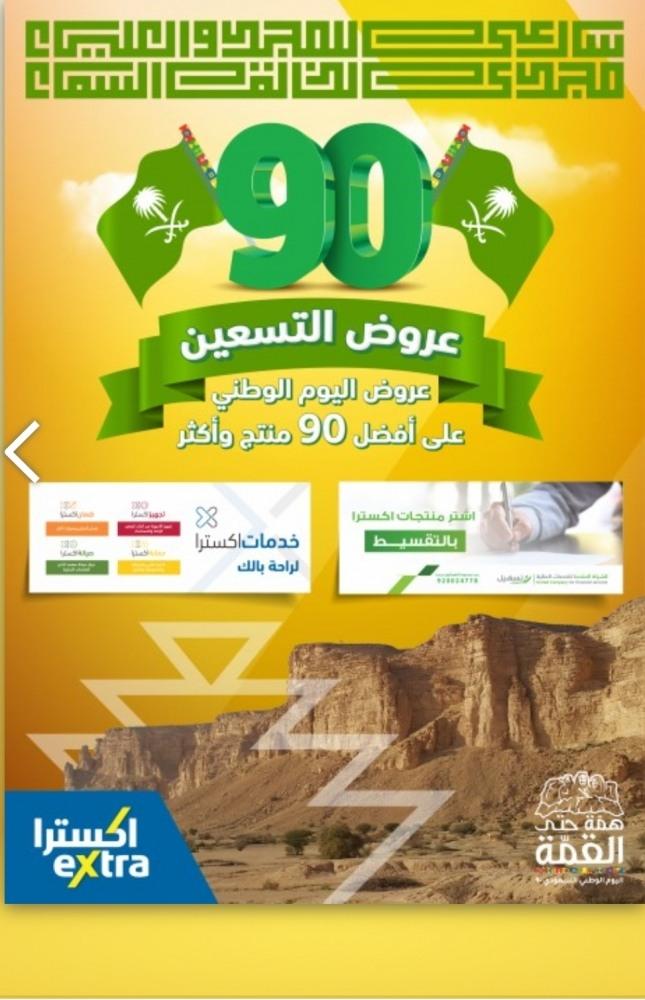 صورة عروض اكسترا السعودية الخميس 24 سبتمبر 2020 / 7 صفر 1442