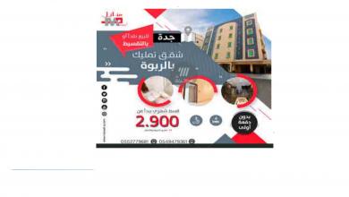 Photo of عروض منازل من تاريخ 26 سبتمبر 2020 – الموافق 9 صفر 1442