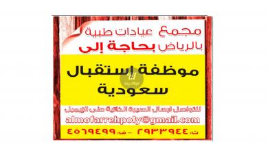 Photo of عروض توظيف من تاريخ 1 اكتوبر 2020 – الموافق 14 صفر 1442