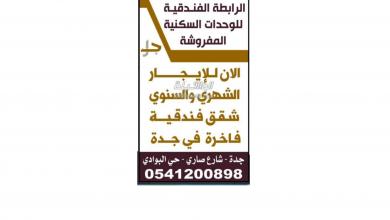 Photo of عروض توظيف من تاريخ 29 سبتمبر 2020 – الموافق 12 صفر 1442