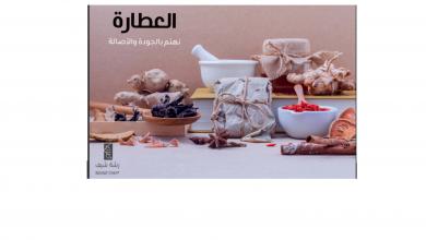 Photo of عروض العطارة من تاريخ 26 سبتمبر 2020 – الموافق 9 صفر 1442