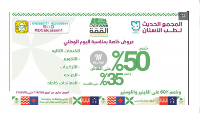 Photo of عروض المجمع الطبي الحديث من تاريخ 27 سبتمبر 2020 – الموافق 10 صفر 1442