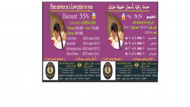 Photo of عروض صالون النبلاء من تاريخ 28 سبتمبر 2020 – الموافق 11 صفر 1442