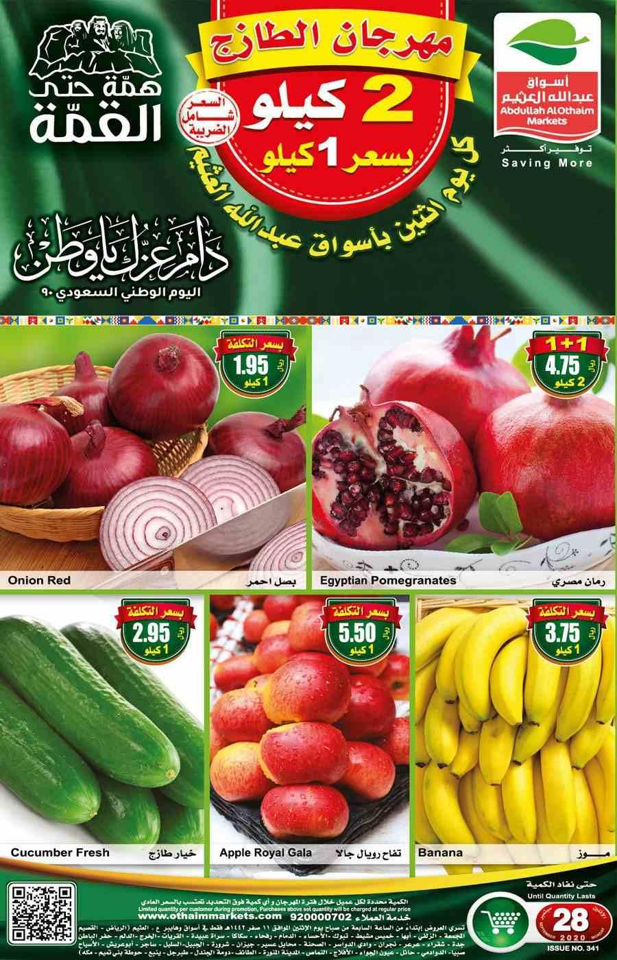 صورة عروض العثيم السعودية ليوم الاثنين 28 سبتمبر 2020 / 11 صفر 1442