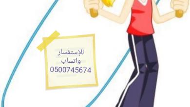 Photo of حبل القفز الرياضي
