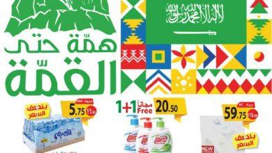 صورة عروض المزرعة الشرقية و الرياض الأسبوعية 23 سبتمبر 2020 / 6 صفر 1442-همة حتى القمة
