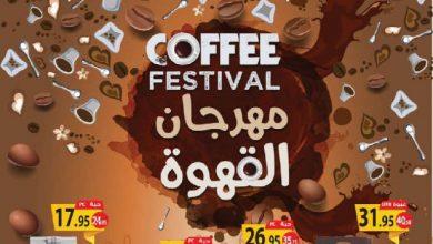 صورة عروض المزرعة الشرقية و الرياض الأسبوعية 30 سبتمبر 2020 / 13 صفر 1442 – مهرجان القهوة