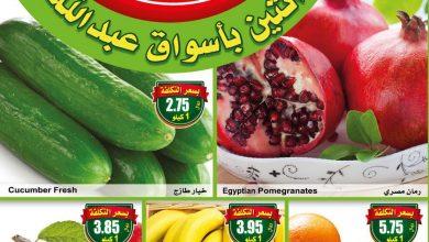 صورة عروض أسواق العثيم السعودية الاثنين 12 أكتوبر 2020 / 25 صفر 1442 – مهرجان الطازج