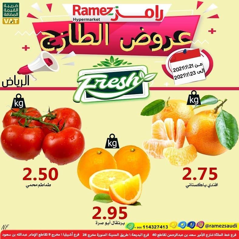 صورة عروض رامز الرياض الأسبوعية الخميس 21 يناير 2021 / 8 جمادى الآخر 1442- عروض الطازج