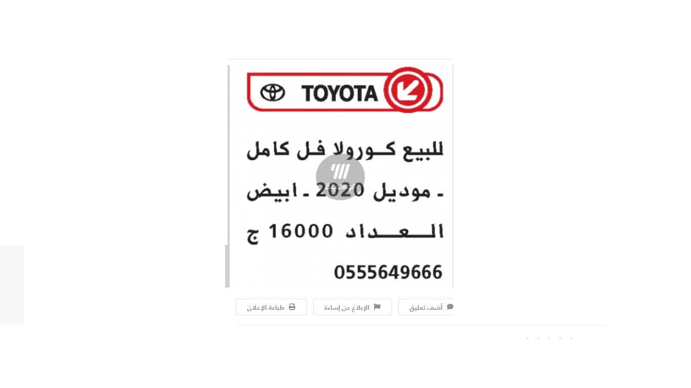 صورة عروض سيارات من تاريخ 21 يناير 2021